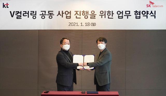 갤노트20·갤S21 쓰는 KT 고객, SKT V컬러링 이용 가능 해진다