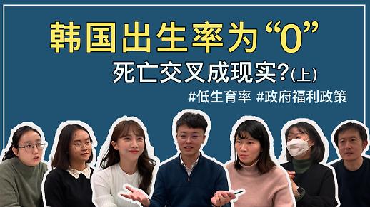 """【韩国出生率为""""0""""的背后?】 (上)——低生育率和政府福利政策"""