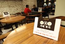 [コロナ19] ソウル市、19日から文化施設運営再開へ・・・カフェは最長1時間利用可能