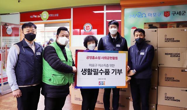 공영쇼핑, 행복나눔 푸드마켓에 난방제품 히터기 2656대 기부