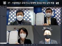 KT-ソウル大学、クラウド事業モデルの共同発掘へ…「クラウドワンチーム」育成
