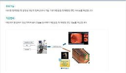 .S. Korean hospital opens colonofiberscope center installed with AI medical software.
