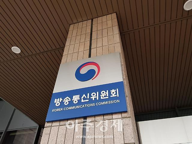 방통위, 백신 등 코로나19 가짜뉴스 신속히 삭제·차단
