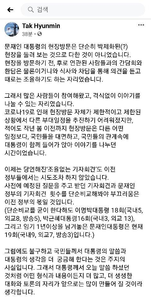 """탁현민 """"文대통령 기자회견 횟수, 이전 정권보다 많아""""··· 불통 지적 반박"""