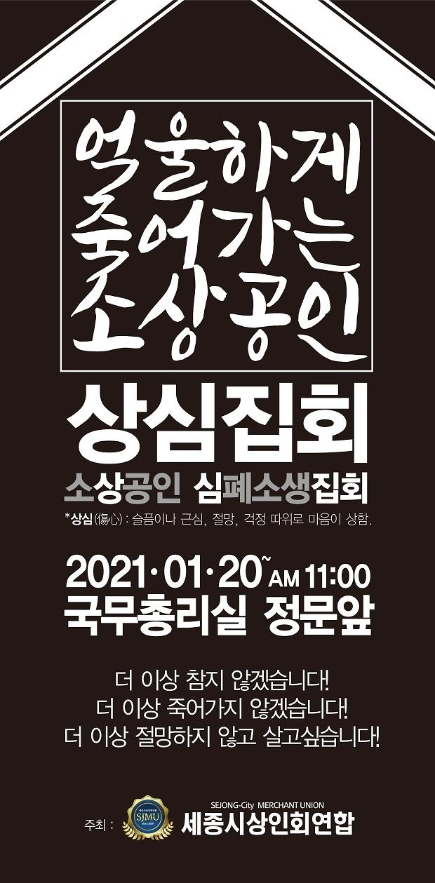 """[코로나19] 세종시 상인회연합 """"소상공인 지원 뭐 이래?"""" 단체행동 예고"""