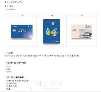 성남시, 성남사랑상품권 통합카드 '명칭, 디자인' 의견 수렴