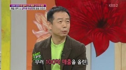 김학래 중국집 매출 100억원? 자체 개발한 신메뉴 홈쇼핑서 대박