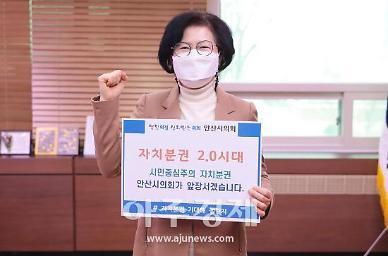 안산시의회 박은경 의장, 자치분권 기대해 챌린지 동참