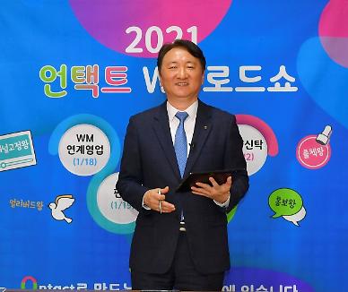 농협銀, 자산관리 온라인세미나 개최…권준학 행장 WM은 미래 핵심사업