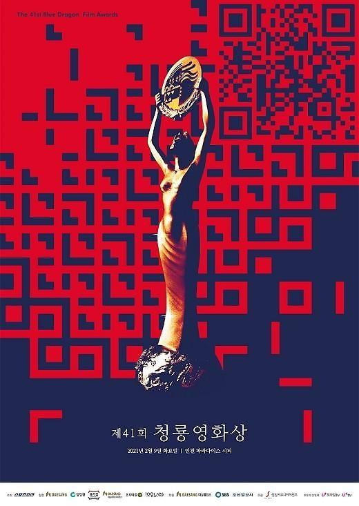 """제41회 청룡영화상, 2월 개최 확정 """"관객 랜선 참여 가능"""""""