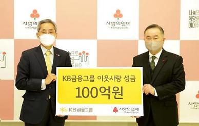 KB금융, 사회복지공동모금회에 100억원 기부
