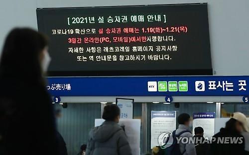 Korail bắt đầu mở bán vé tàu Tết