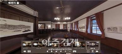인천시, 문화유산 활용한 비대면 라이브 관람 서비스 개시