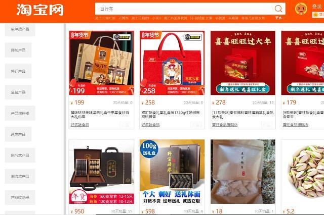 [NNA] 中 정부, 춘제용품 구매는 인터넷으로... 코로나 방역+소비진작 위해