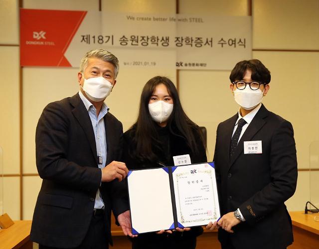 장세욱 동국제강 부회장, 이공계 학생 29명에게 장학금 전달