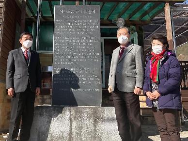 박차훈 중앙회장, 새마을금고 태동지 '하둔마을' 방문