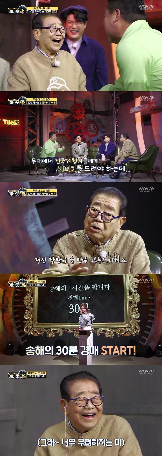 """어바웃타임 송해, 전국노래자랑 중단···""""정신 착란급 고통"""" 송가인 기억에 남아"""