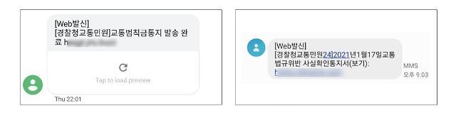 """경찰·카카오 사칭 웹사이트로 악성코드 유포돼…안랩 """"URL 확인해야"""""""
