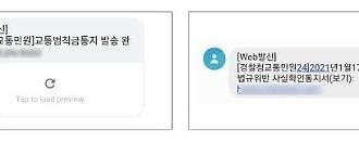 경찰·카카오 사칭 웹사이트로 악성코드 유포돼…안랩 URL 확인해야