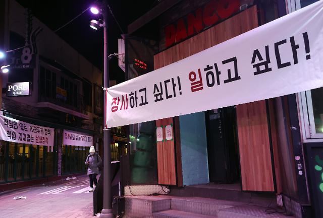 [포토] 현수막 거는 이태원 상인들
