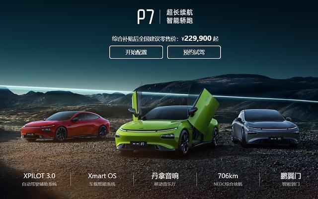 [뉴욕증시]샤오펑, 新자율주행차 기능 발표에 주가 상승