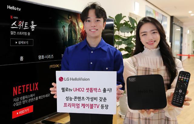 """LG헬로비전, 신규 UHD 셋톱박스 출시…""""2040세대 공략"""""""