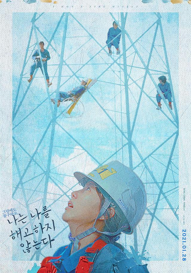 유다인·오정세 나는 나를 해고하지 않는다, 아트 포스터 공개