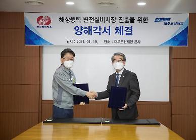 대우조선, 한국전력기술과 해상풍력 변전설비 공동 개발