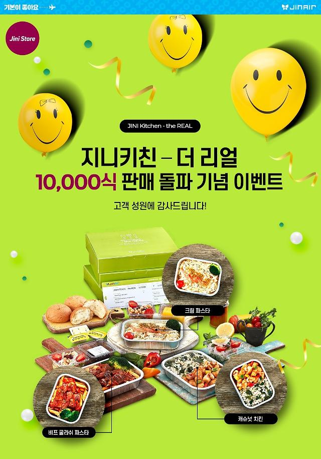 진에어 집에서 즐기는 기내식, 출시 한달 만에 1만개 팔려