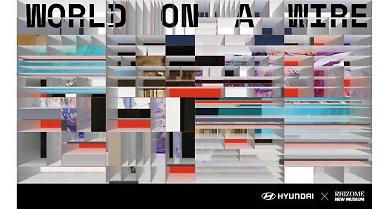 Hyundai Motor partners with Rhizome to support innovative digital art endeavors and exhibitions
