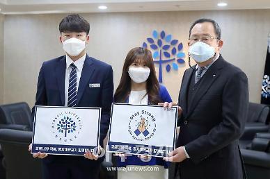 명지대 유병진 총장, 스테이 스트롱 캠페인 참여