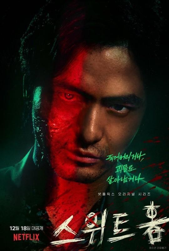 """넷플릭스 실적 """"유료가구 2억명 돌파""""···韓 스위트홈 흥행"""