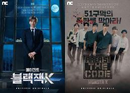 .NCSofts global K-pop fan community platform to service original content including songs.