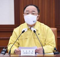 洪楠基副首相「今年、コロナ被害など500兆ウォンの政策金融支援」
