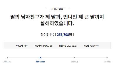 엄벌 청원 25만 여친 자매 살해 남성…법원 무기징역