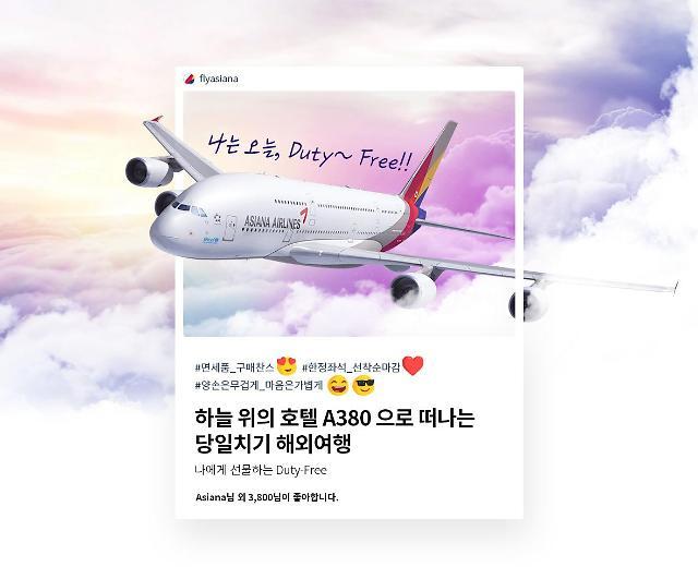 아시아나항공, 일본 무착륙 관광비행... '기내 면세 최대 70% 할인'
