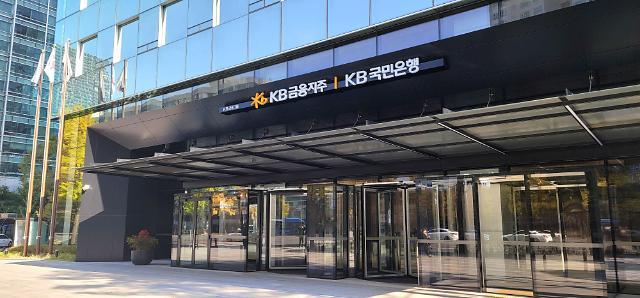 KB국민은행, 22일까지 희망퇴직 접수…73년생까지 대상