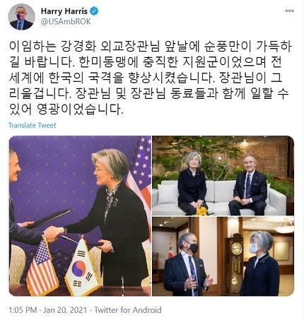 """해리스, 강경화에 """"함께 일해 영광...한미 동맹에 충직한 지원군"""""""