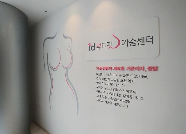아이디성형외과, '건강한 가슴 아름다운 바디라인' 캠페인