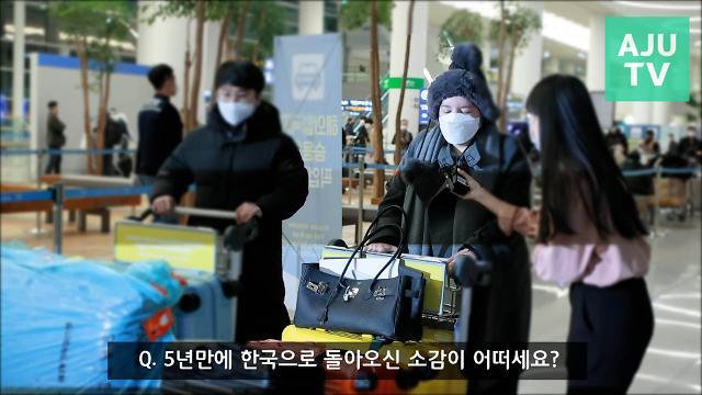 [자막영상] 에이미, 당신은 추방 된 지 5 년 만에 한국에 입국했습니다 … 어떻게 생각하세요?