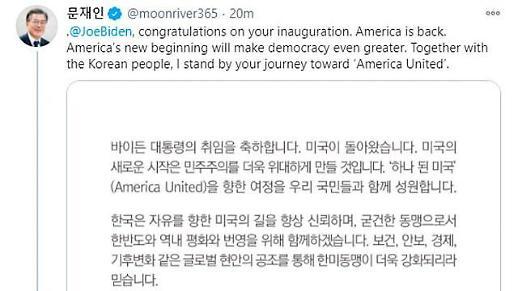 文在寅祝贺拜登就任美国总统