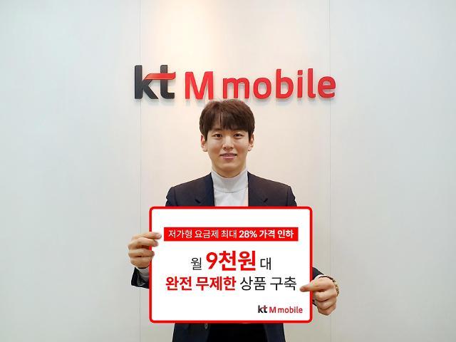 """""""월 9000원대에 무제한"""" KT엠모바일 알뜰폰 요금제 가격 인하"""
