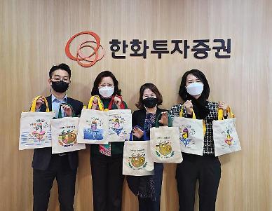 한화투자증권, 언택트 사회공헌활동 실시