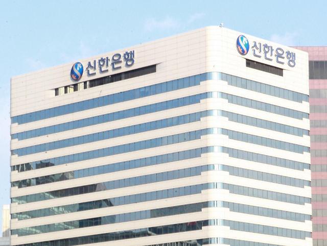 신한은행, 미래형 디지털뱅킹 더 넥스트 사업 추진…총 3천억원 투입