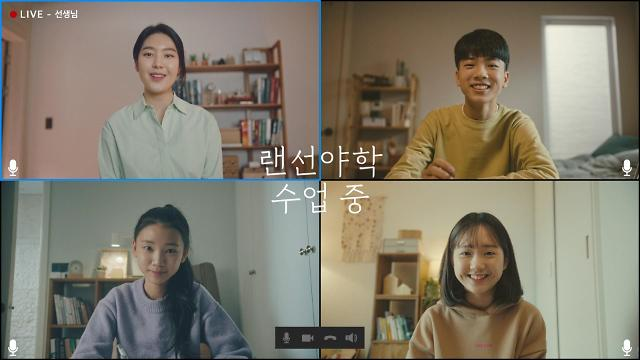 KT, 부모의 마음을 담은 랜선야학 광고 조회수 400만 돌파