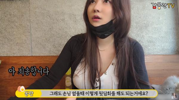 BJ감동란, 단골식당서 XX년, 만든 가슴 성희롱 당했다
