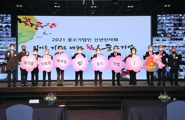 '비대면 행사' 중기인 신년인사회, 참석자 2~3배 늘어