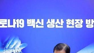 Tổng thống Moon Jae-in thông báo thỏa thuận tiềm năng về vắc xin COVID 19 của hãng Novavax cho 20 triệu người