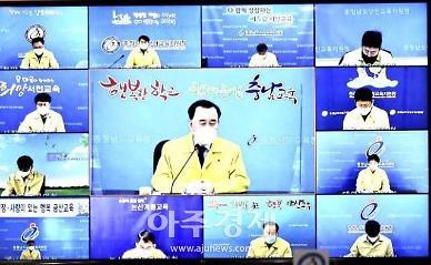 충남교육청, 교육지원청 행정과장 영상회의 개최