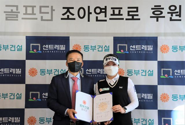 동부건설, KLPGA 신인왕 조아연 프로 후원 조인식 개최